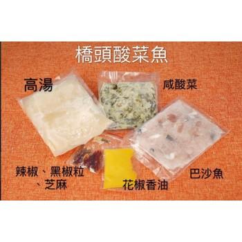 橋頭酸菜魚冷藏包